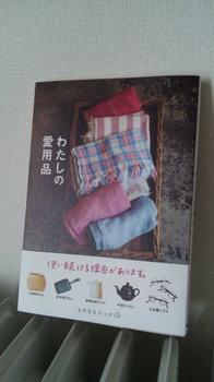 「わたしの愛用品」天然生活ブックス.jpg